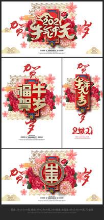 中国风2021牛年海报