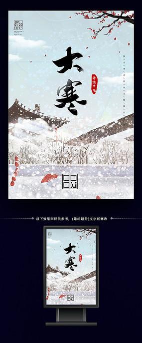 中国风二十四节气小寒大寒户外海报展板