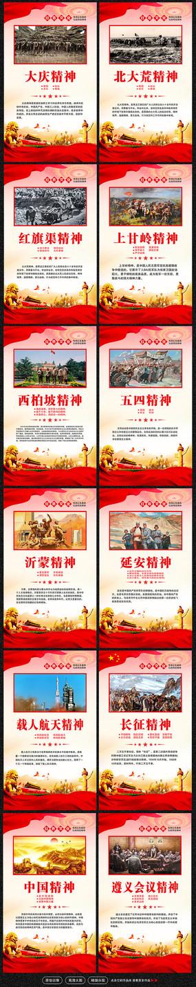 中国精神弘扬奉献精神红色文化党建展板
