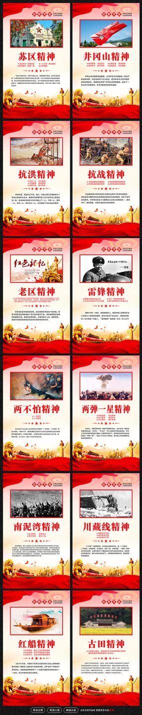 中国精神弘扬革命精神党建展板