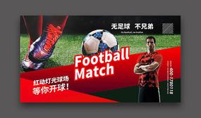 足球活动背景板