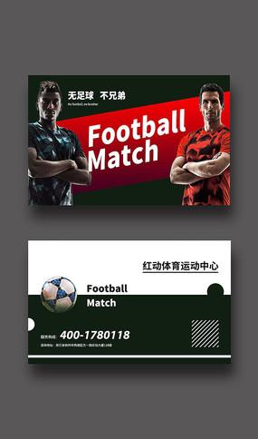 足球活动宣传卡