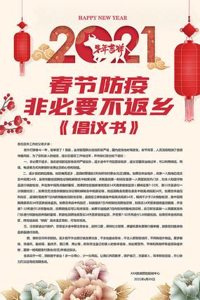 2021春节防疫倡议书海报设计