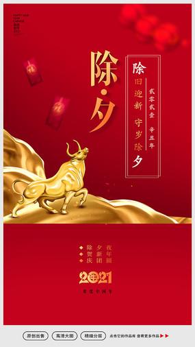 2021红色喜庆春节除夕拜年海报