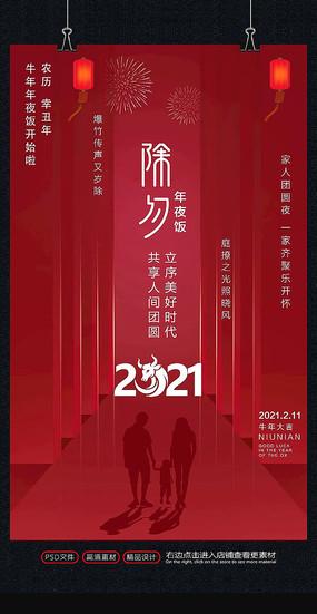 2021年除夕节日海报设计