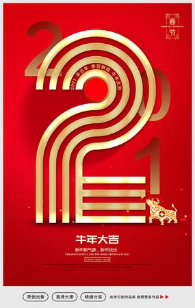 2021新年快乐牛年新年春节宣传海报