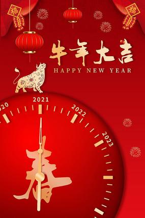 2021新年牛年大吉新春海报设计
