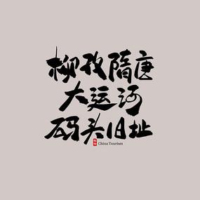 安字艺术字