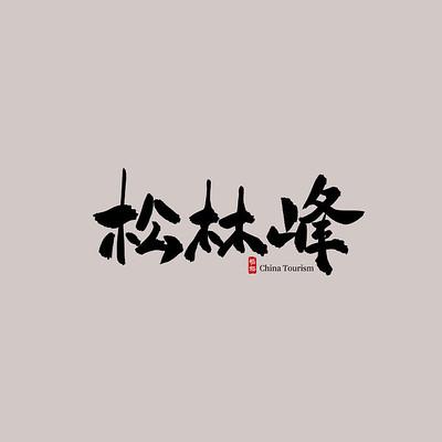 安徽旅游松林峰艺术字