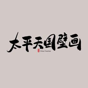 安徽旅游太平天国壁画艺术字
