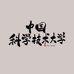 安徽旅游中国科学技术大学艺术字