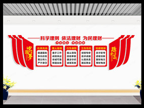 财政税收文化墙设计