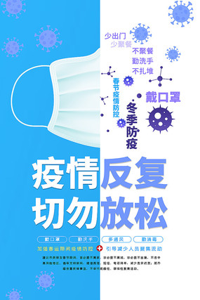 创意大气春节防疫冬季疫情防控宣传海报