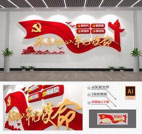 大气红色飘带不忘初心牢记使命文化墙
