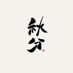 二十四节气秋分艺术字