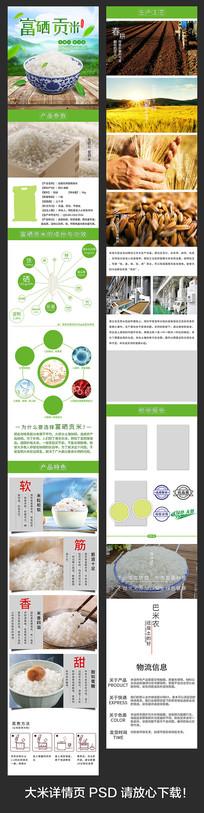 贡米食品详情页