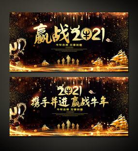 黑金2021年会舞台背景
