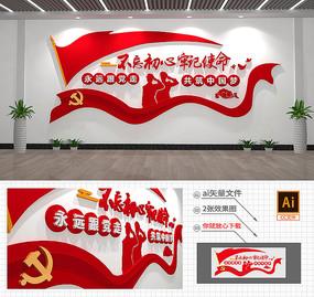 红色不忘初心牢记使命宣传标语口号文化墙