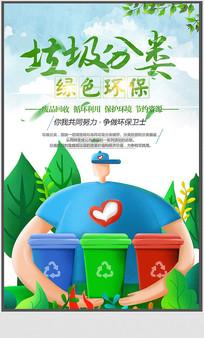 简约绿色环保垃圾分类海报设计