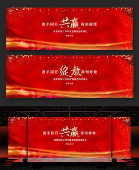 寬屏紅色攜手同行共贏未來公司年會背景板