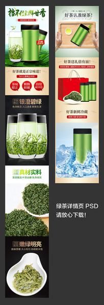 绿茶详情页设计