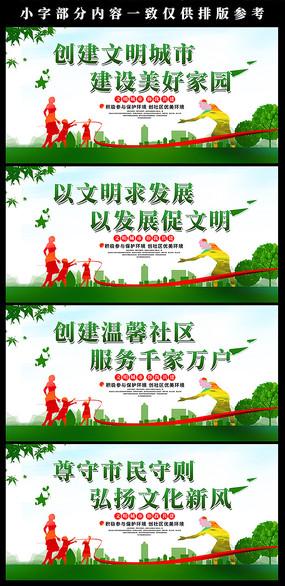 绿色清新文明城市标语展板
