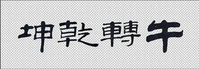 牛转乾坤免抠毛笔书法字