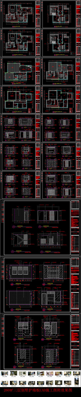 三层别墅护墙板CAD施工图