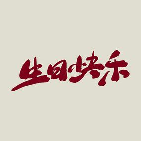 生日快乐水墨书法艺术字