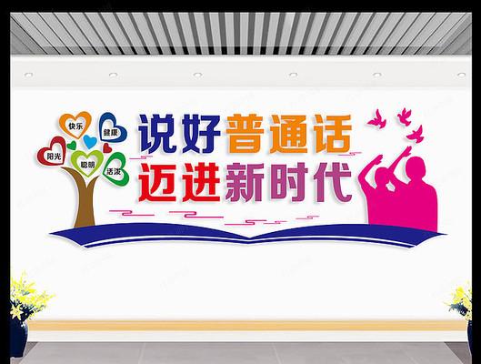 说好普通话文化墙设计
