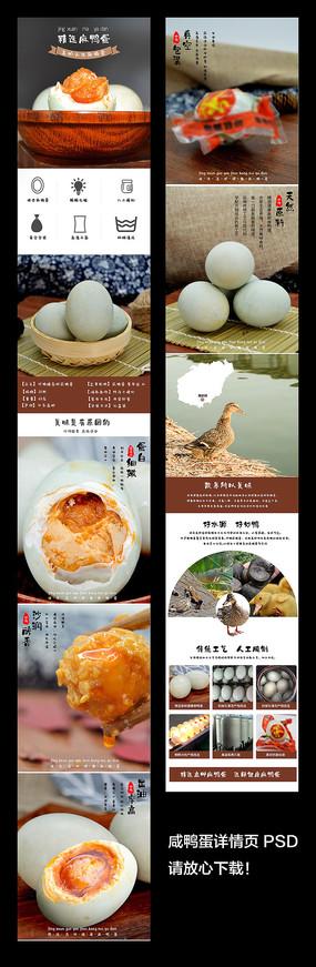 咸鸭蛋详情页设计