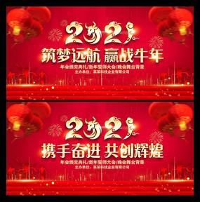 喜庆红色2021牛年年会晚会舞台背景板