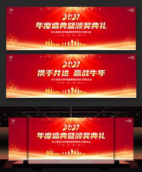 喜庆红色宽屏颁奖典礼2021年会背景板