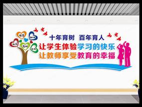 学校标语文化墙设计