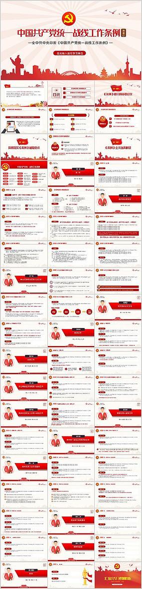 學習中國共產黨統一戰線工作條例ppt模板