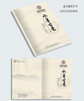 中国风水墨封面设计
