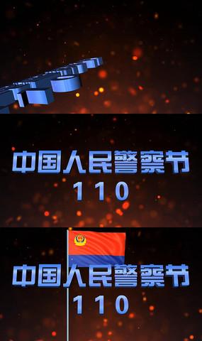 中国人民警察节片头视频素材
