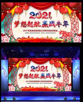 2021年会新年晚会背景设计