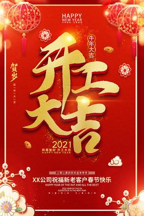 2021牛年开门红开工大吉喜庆海报