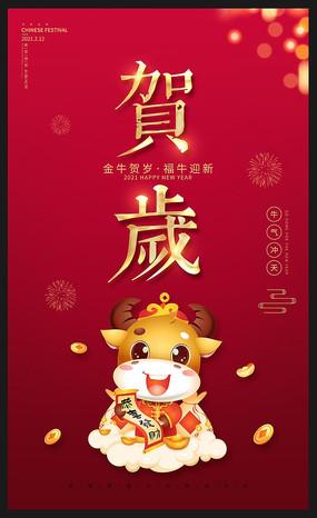 2021牛年新年贺岁海报设计