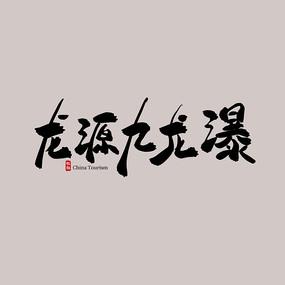 安徽旅游龙源九龙瀑艺术字