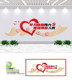 党建新年贺词励志标语文化墙