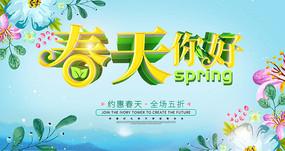 大气春季宣传新品海报设计