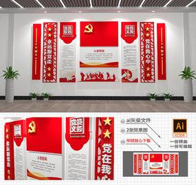 大气红色入党誓词党员活动室形象墙