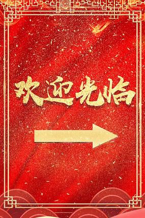 高端大气红色欢迎光临指示牌