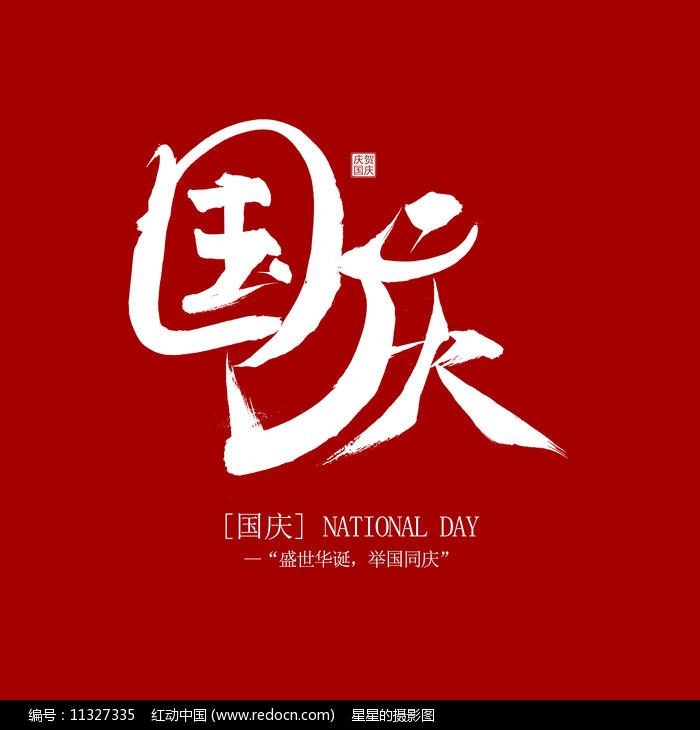 国庆美术字图片