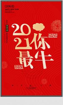 简约2021春节海报设计