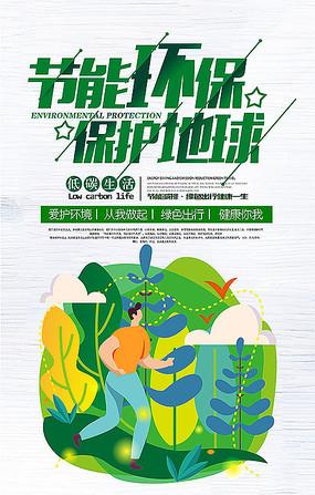 节能环保公益海报设计