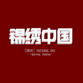 锦绣中国艺术字