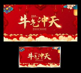 牛气冲天2021年牛年春节新年背景展板